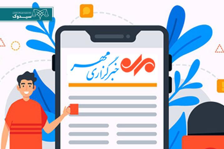 خبرگزاری مهر | مناظره مدیرعامل سیدوک و عضو هیاتمدیره کانون وکلا