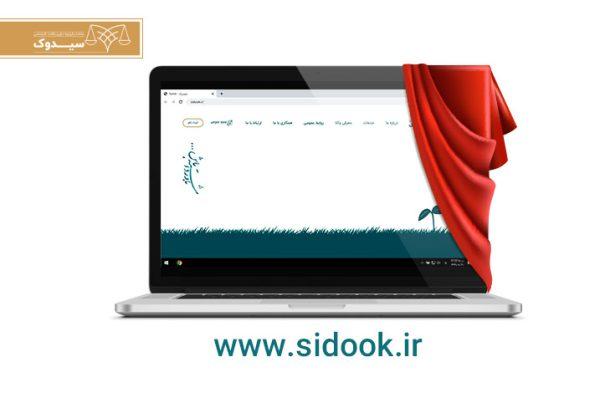 سایت جدید سیدوک